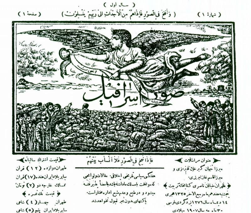 Газета в Иране
