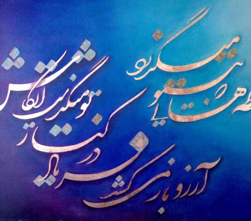 фарси персидский язык иран каллиграфия