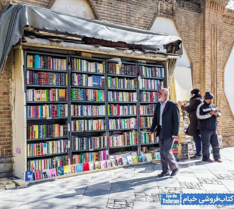 Книжный магазин на улице Хайама в Тегеране, Иран