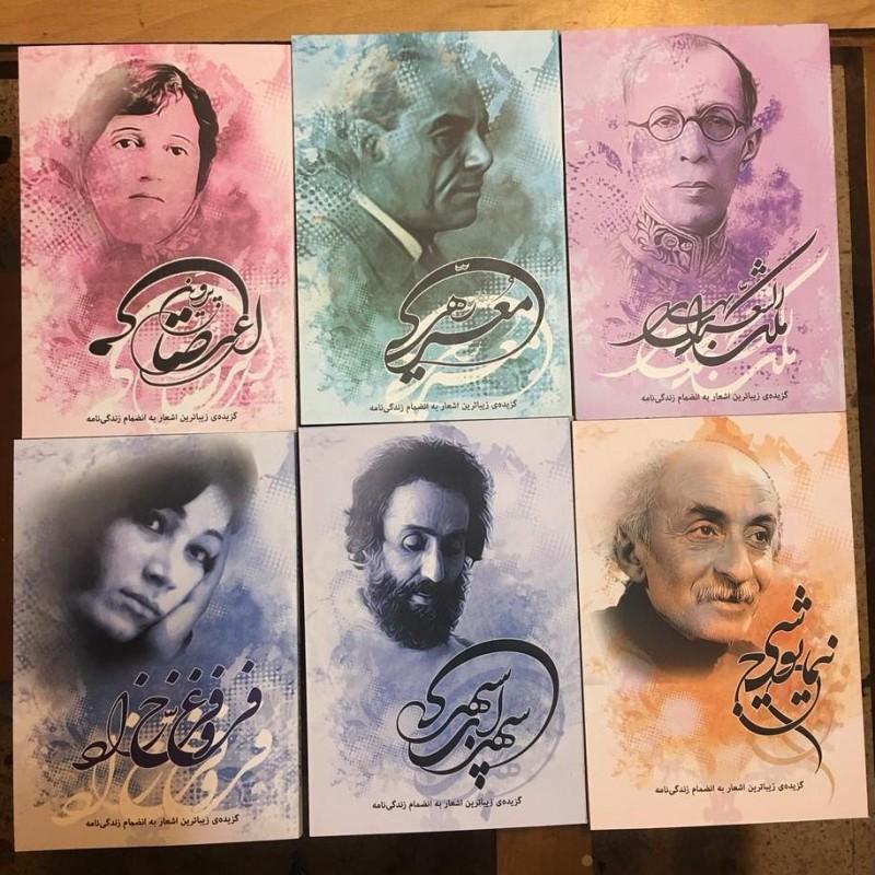 иран поэзия иранские поэты форругзад сепехри юшидж