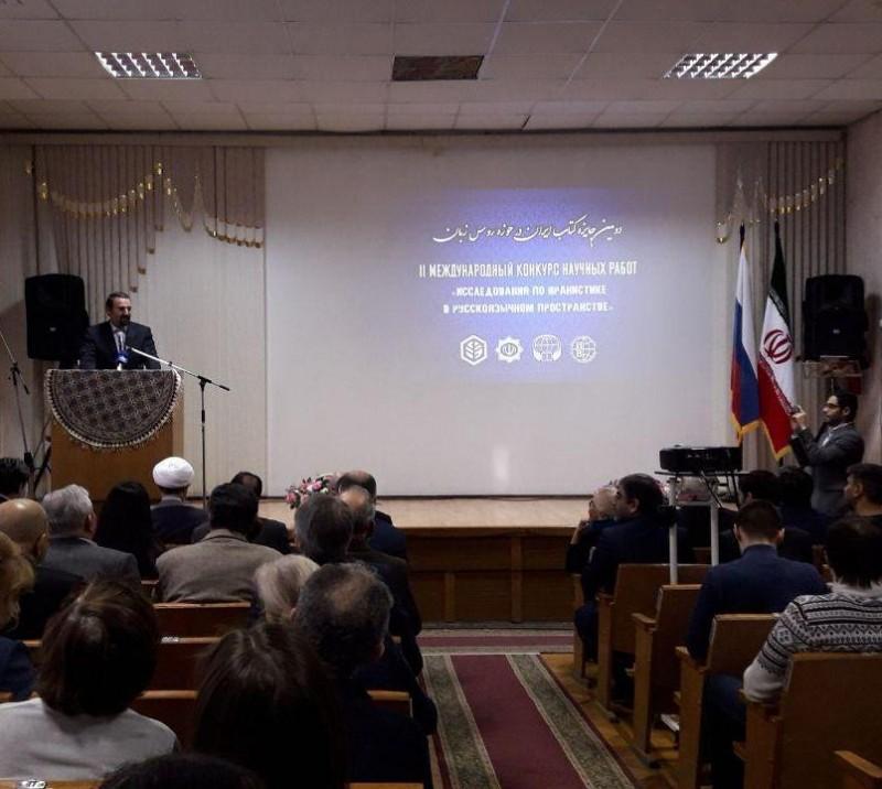 Исследования по иранистике в русскоязычном пространстве